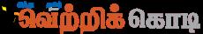 Hindu Tamil