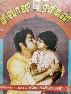 'சிவாஜி ரசிகன்' பத்திரிகை