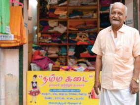 free-textiles