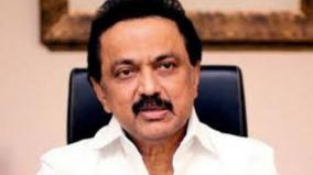 central-government-notifies-withdrawal-of-postal-selection-opportunity-for-dmk-mps-stalin