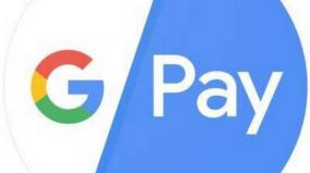 google-pay-security