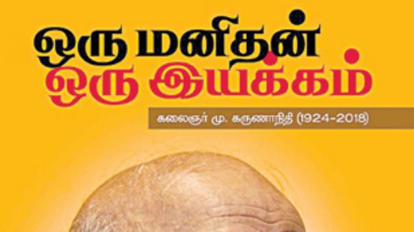 book-about-karunanidhi