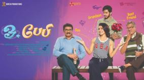oh-baby-releases-in-tamil