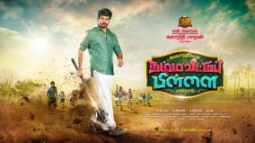 sivakarthikeyan-movie-is-titles-as-namma-vettu-pillai