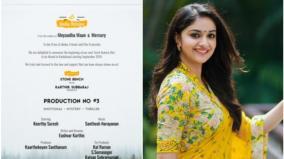 keerthy-suresh-new-tamil-film-announced