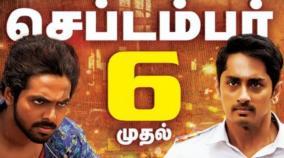 sivappu-manjal-pachai-release-date