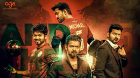 no-competition-for-bigil