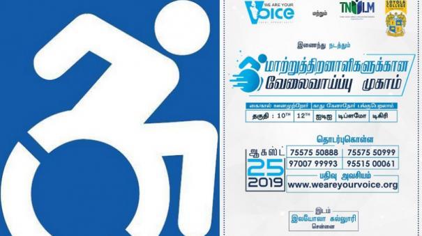 job-fair-for-handicapped-in-chennai