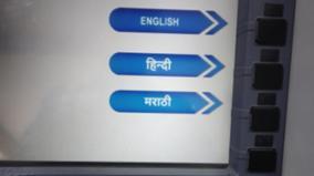 no-tamil-in-sbi-atm