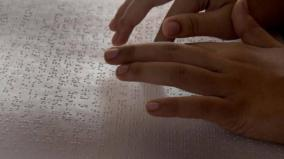 braille-education-system
