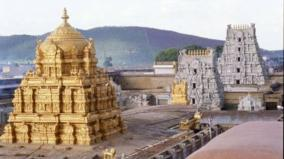 tripati-temple-planning-change-30-crores-coins
