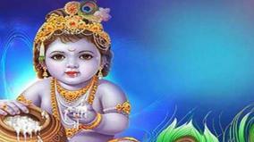 krishna-jayanthi
