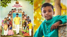 pandiraj-son-introduced-as-actor-in-namma-vettu-pillai