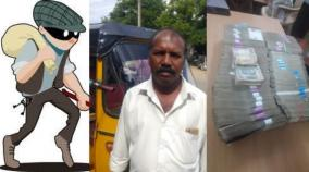 a-young-man-wandered-around-with-stolen-money-from-a-trichy-bank-auto-driver-who-handed-over-him-to-the-police-tactically