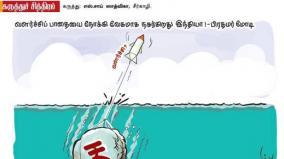 The Hindu in Tamil Tamil Newspaper Today Epaper Online