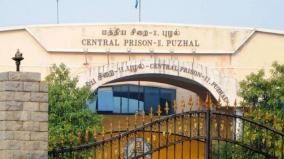 puzhal-prisoner-quarrel-with-police