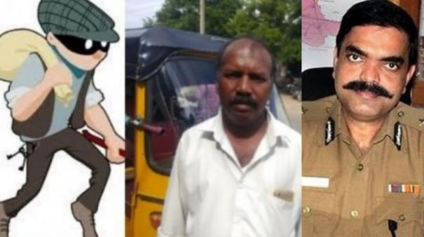 a-person-who-stole-rs-16-lakh-in-a-bank-talented-auto-driver-trichy-police-commissioner-rs-10-thousand-reward
