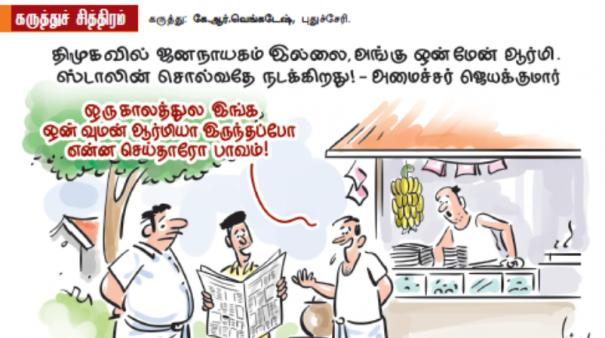 today-catoon