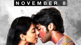 aditya-verma-to-be-released-on-november-8