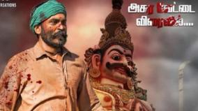 asuran-trailer-update