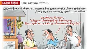today-cartoon