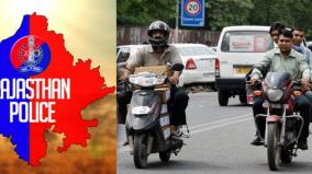helmet-free-with-a-fine-of-rs-1000-if-you-do-not-wear-a-helmet-rajasthan-government-decision-will-tamil-nadu-follow