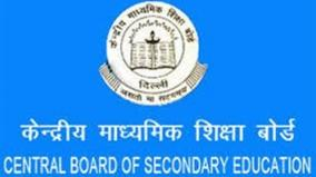cbse-13th-edition-of-central-teacher-eligibility-test-ctet-to-be-held-on-8-dec-2019