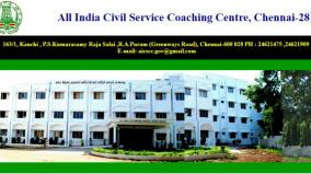 ias-ips-civil-exam-free-coach-of-government-of-tamil-nadu-apply-today