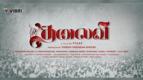 thalaivi-producer-clears-rumors