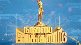 இந்து தமிழ் திசை : News in Tamil, Latest Tamil