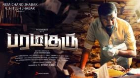 sasikumar-starring-paramaguru-first-look-released
