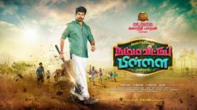 red-giant-movies-bought-namma-veettu-pillai-movie-tamilnadu-theatrical-rights