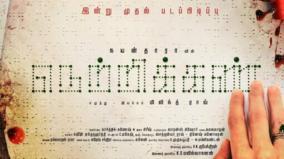 nayanthara-new-film-titled-as-netrikan