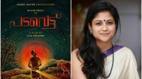 aditi-balan-is-the-heroine-for-nivin-pauly-film