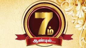 hindu-tamil-thisai-7th-year
