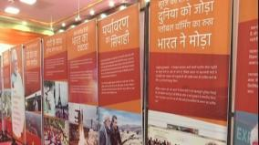 exhibition-on-pm-modi-s-achievements-organised-in-lucknow-bjp-headquarters