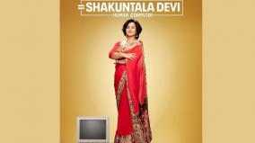 vidyabalan-in-shakunthala-devi-biopic