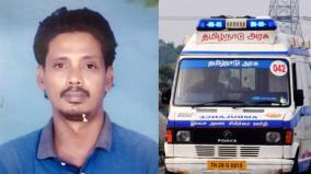 refusal-to-send-an-ambulance-to-a-survivor-108-ambulance-management-decides-to-fire-an-employee