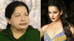 kangana-taken-off-us-for-jayalalithaa-look-test