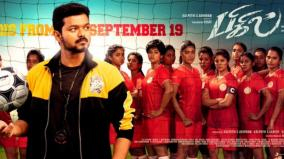 bigil-release-date-issue-cleared-by-ags