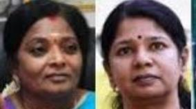electoral-case-against-kanimozhi-continues-although-tamilisai-is-governor-lawyer-s-interview