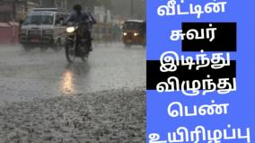 heavy-rain-in-chennai-woman-dies-after-wall-collapses