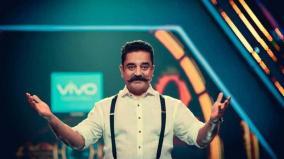 kamal-will-be-the-host-for-bigg-boss-season-4
