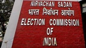 ec-to-announce-poll-dates-for-maharashtra-and-haryana-today