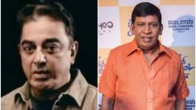 kamal-join-hands-with-vadivelu-again