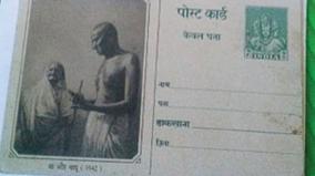 gandhi-post-card