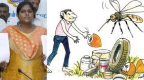 dengue-mosquito-eradication-study-rs-32-74-lakh-fines-from-negligent-the-corporation-of-chennai
