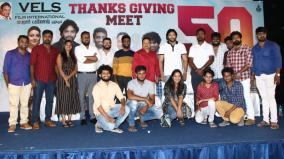 comali-2-will-happen-says-producer-isari-ganesh