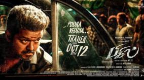 bigil-trailer-will-release-on-october-12