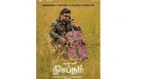 madhavan-character-look-revealed-in-nishabdham